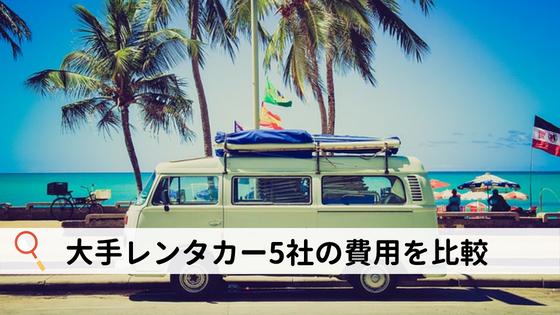 旅行のレンタカー費用はいくら?大手5社を比較して安い会社を探してみた