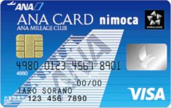 ANA VISA nimocaカードの特徴やANAマイル、nimocaの貯まり方を解説
