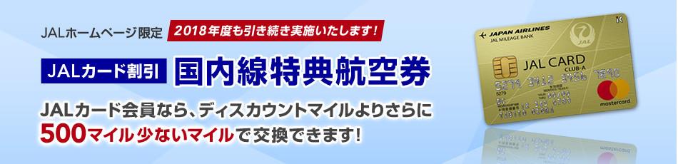 JALカード割引特典航空券の詳細