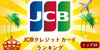 【旅行に強い】JCBクレジットカードランキング【10選】