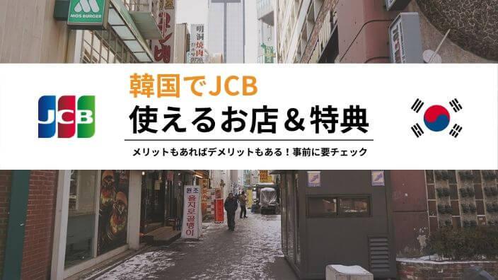 韓国でJCBのクレジットカードが使えるお店や特典について解説