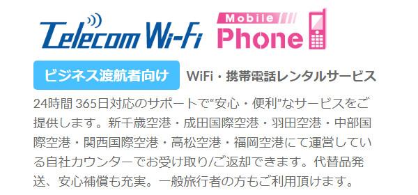 テレコムWi-Fiの詳細