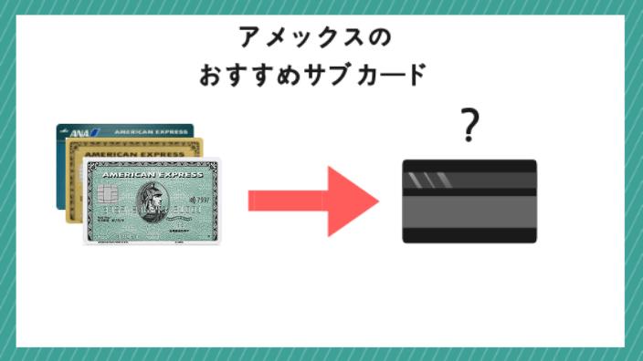 アメックスのおすすめサブカードを4つ!目的別に相性のいいクレジットカードを解説