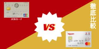 JCBカードと楽天カードの違いを比較!どっちがお得かを解説