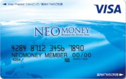 NEO MONEYのメリット・デメリットは何?海外旅行の経験者が分かりやすく解説