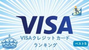 海外旅行好きが教える!VISA(ビザ)クレジットカードおすすめランキング