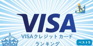 【旅行に強い】VISAクレジットカードランキング【ベスト5】