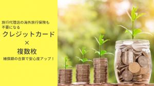 クレジットカードの海外旅行保険は複数枚あれば補償額が合算可能!旅行代理店の保険も必要なし