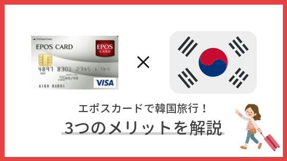 韓国旅行でエポスカードを使う3つのメリット!