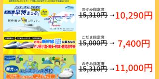 片道1万円以下もあり!博多~新大阪(新大阪~博多)新幹線の料金が格安になる割引サービス