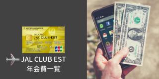 JAL CLUB ESTの年会費一覧と年会費の仕組み