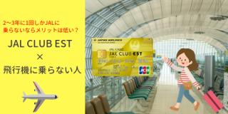あまり飛行機に乗らない人はJAL CLUB ESTのお得度が低い?年会費以上のメリットが得られる条件を解説