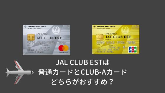 JAL CLUB ESTは普通カードとCLUB-Aカードどちらがおすすめ?