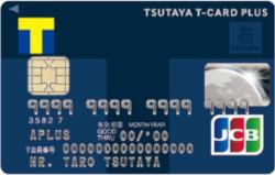 TSUTAYAのクレジットカード(Tカードプラス)には海外旅行保険なし!