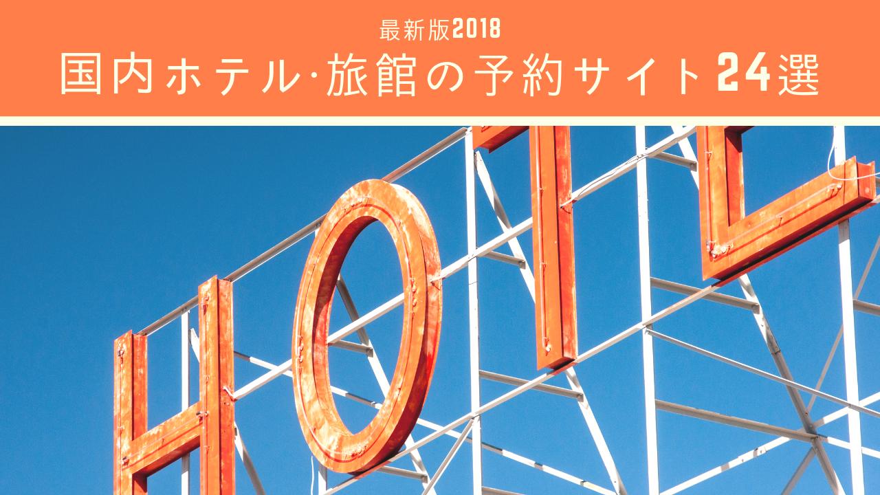 【最新版】格安で泊まれる国内ホテル・旅館の予約サイト24選【おすすめ一覧】