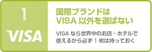 選び方1.国際ブランドはVISAを選ばない