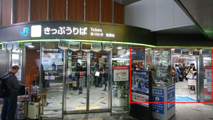 博多駅の新幹線切符売り場
