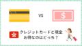 香港旅行はクレジットカードと現金どっちがお得?両替やカード払いのレート&手数料を比較しながら解説