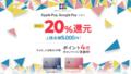 【最新】JCB CARD W入会キャンペーン:今はポイント4倍&Apple PayまたはGoogle Payの利用金額20%還元