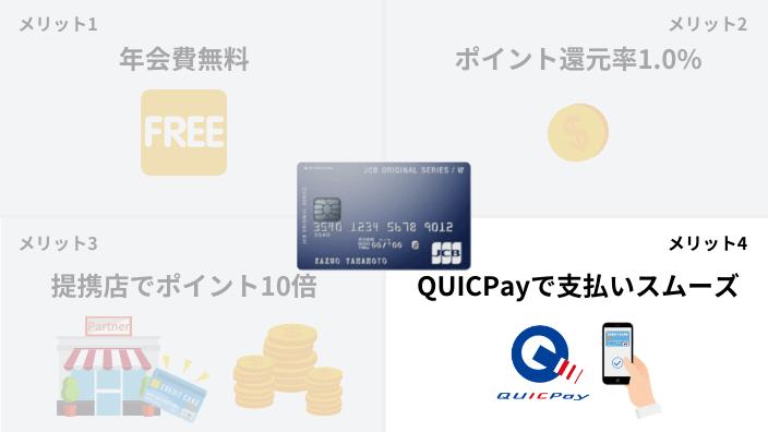 JCB CARD Wのメリット4.QUICPayで財布からお金を出す機会がなくなる