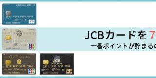 JCBでポイントが一番貯まるのはどれ?JCBカード全7枚を比較してみた