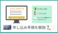 JCB CARD Wの申し込み方法を画像付きで解説