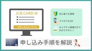 JCB CARD Wの申し込み方法を画像付きで解説:実際に申込んでみた