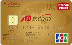 旅行好きが教える!JTB旅カード ゴールド(VISA・JCB)のメリット・デメリット