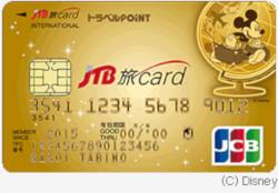 ディズニーデザインのJTB旅カード JCB GOLD