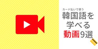 韓国旅行でのクレジットカード払いの時に使う韓国語を学べる動画9選