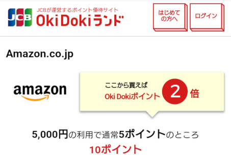 OkiDokiランドでもらえるAmazonのポイント