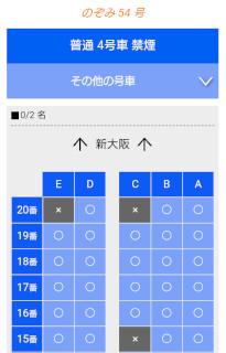 EX予約の座席表の入力画面