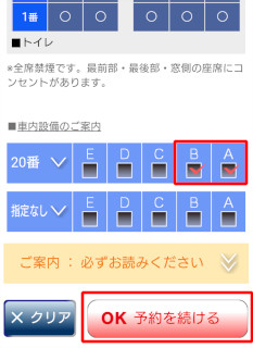 EX予約の座席表入力画面