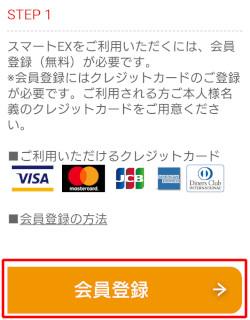 スマートEX登録画面ステップ1