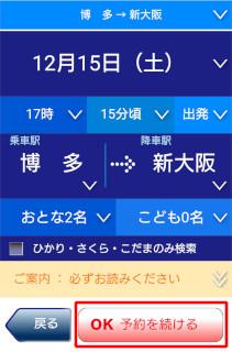 スマートEX予約画面