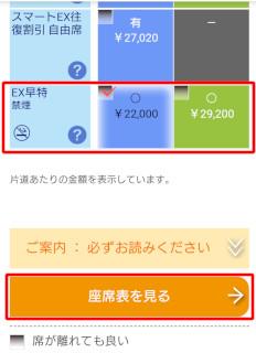 EX予約画面