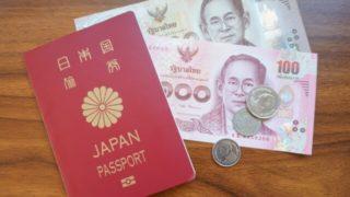 タイ旅行には現金いくら必要?私は1日1,000バーツ(約3,400円)ぐらいで大丈夫でした