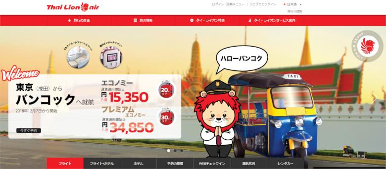 タイ・ライオン・エアが日本からも搭乗が可能に!12月からの成田線は毎日就航