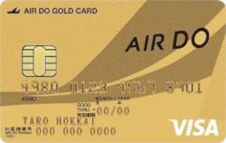 AIRDO VISA ゴールドカードのメリット・デメリット:一般カードとの違いは何?