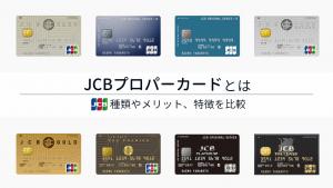 JCBのプロパーカードとは:種類や提携カードにはないメリットを解説