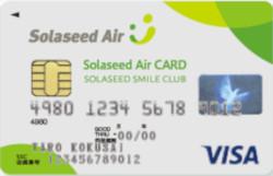 Solaseed Airカード(ソラシドエアカード)のメリット・デメリット:宮崎、鹿児島、熊本、長崎に住む人は持つ価値あり