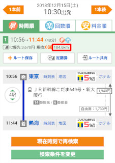 Yahoo!路線情報の東京~熱海の検索結果