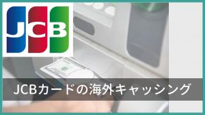 JCBカードの海外キャッシング:利用方法や手数料、返済方法【まとめ】
