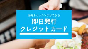 海外キャッシングできる即日発行クレジットカード4枚