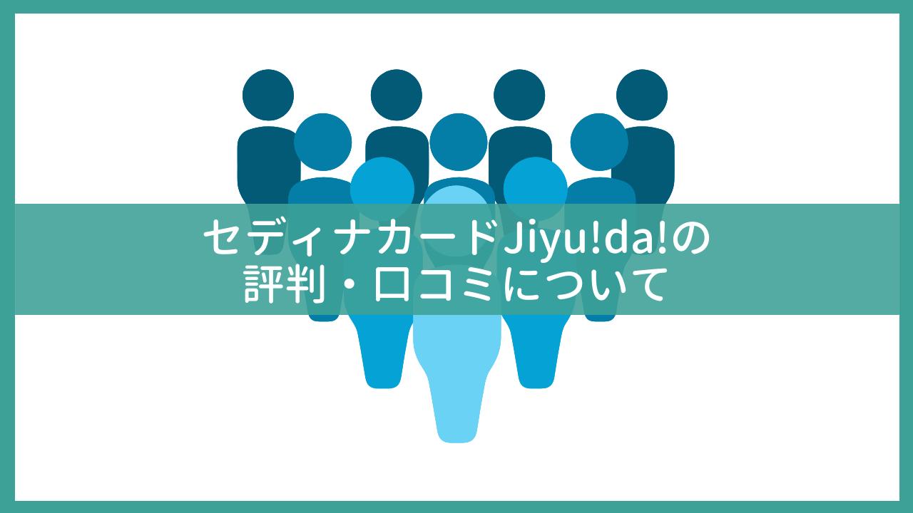 セディナカードJiyu!da!の評判・口コミ