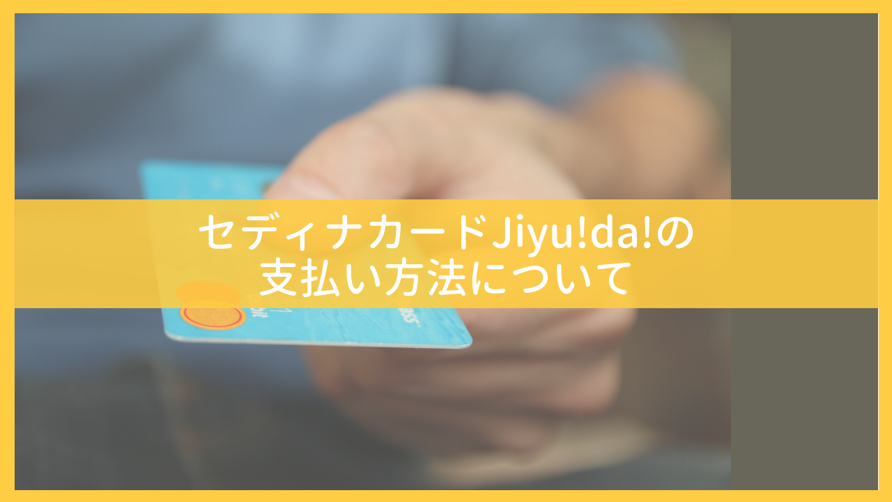 【完全版】セディナカードJiyu!da!の支払い方法丸わかり:リボ払いやよゆう払いを分かりやすく解説