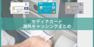 セディナカード海外キャッシングまとめ:手数料や具体的な借り方、Pay-easyでの返済方法を解説