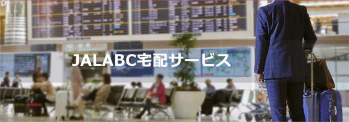 JAL ABCの手荷物無料宅配サービス