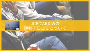 JCB CARD Wの評判・口コミ
