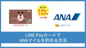 LINE Payカードとソラチカカードを使ったANAマイルの高還元率な貯め方